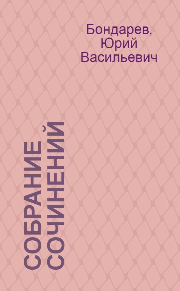 Собрание сочинений : В 4 т