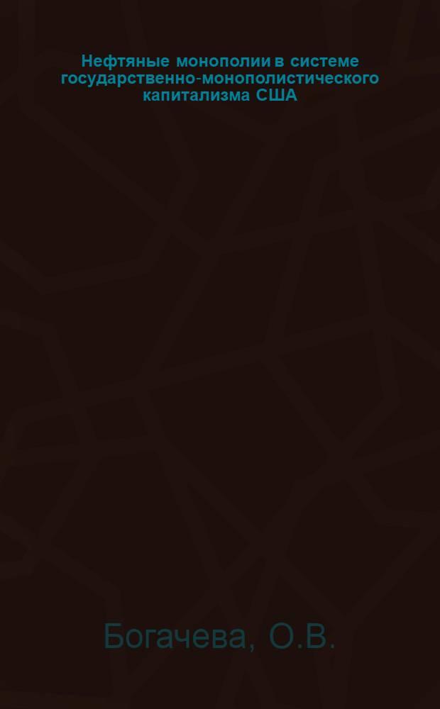 Нефтяные монополии в системе государственно-монополистического капитализма США : Автореф. дис. на соиск. учен. степени канд. экон. наук : (00.01)
