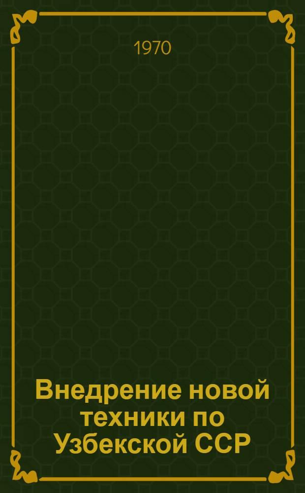 Внедрение новой техники по Узбекской ССР : Стат. бюллетень