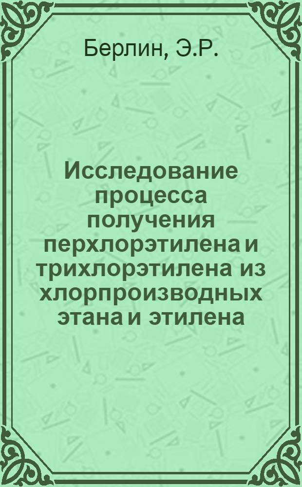 Исследование процесса получения перхлорэтилена и трихлорэтилена из хлорпроизводных этана и этилена : Автореф. дис., представл. на соиск. учен. степени канд. техн. наук