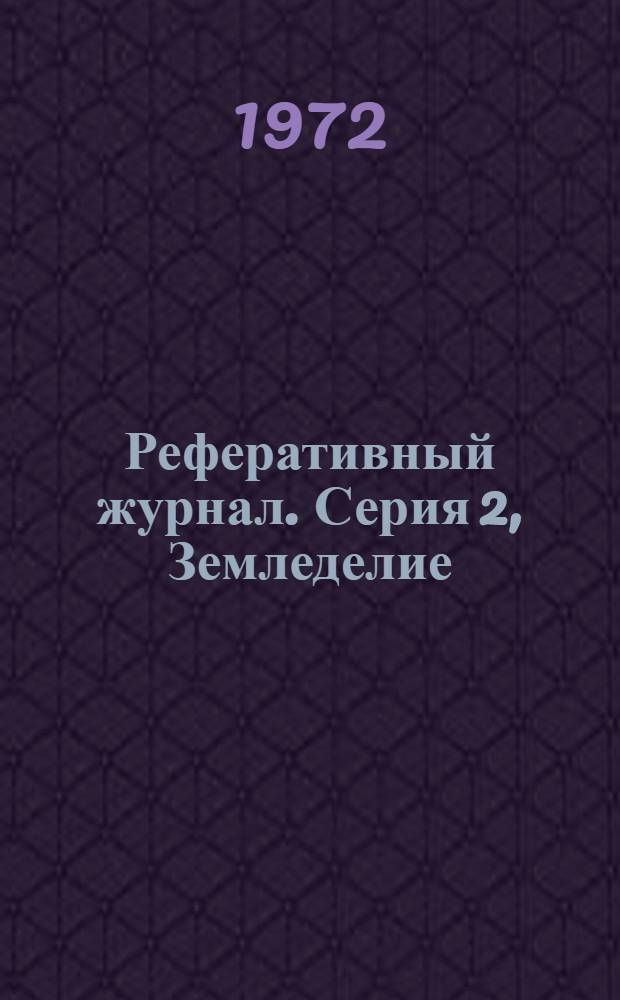 Реферативный журнал. [Серия 2], Земледелие