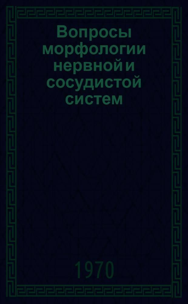 Вопросы морфологии нервной и сосудистой систем : Сборник статей