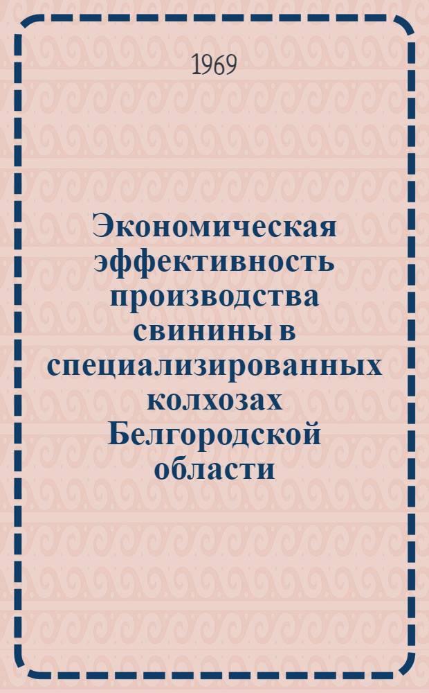 Экономическая эффективность производства свинины в специализированных колхозах Белгородской области : Автореф. дис. на соискание учен. степени канд. экон. наук : (594)