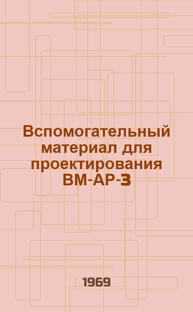 Вспомогательный материал для проектирования ВМ-АР-3 : Правила и нормы техники безопасности и промышленной санитарии для проектирования и эксплуатации пожаро- взрывоопасных производств химической и нефтехимической промышленности : (Извлечения)