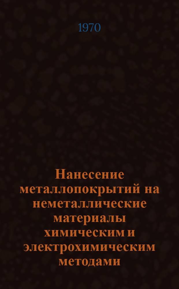 Нанесение металлопокрытий на неметаллические материалы химическим и электрохимическим методами : Материалы семинара : Сб. 1-