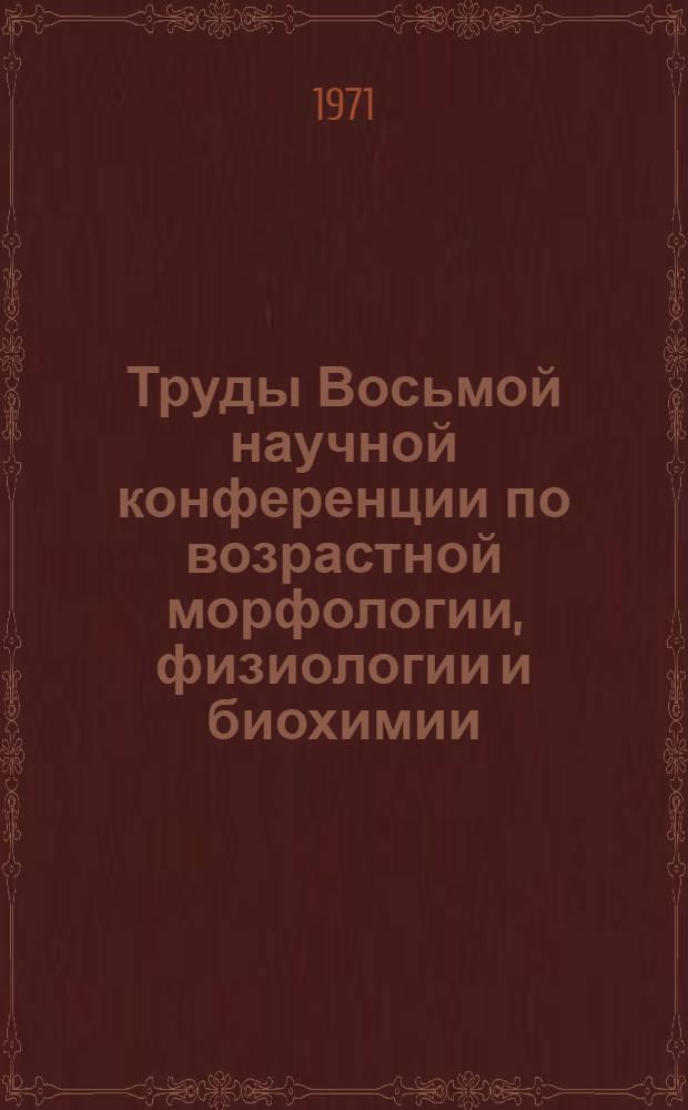 Труды Восьмой научной конференции по возрастной морфологии, физиологии и биохимии. (Апрель 1967 г., Москва) : Ч. 1-