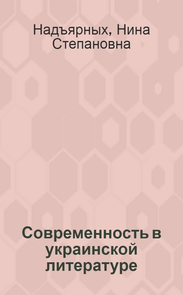Современность в украинской литературе