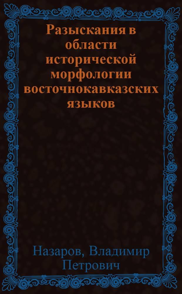 Разыскания в области исторической морфологии восточнокавказских языков : (Проблемы архаизмов и инноваций)