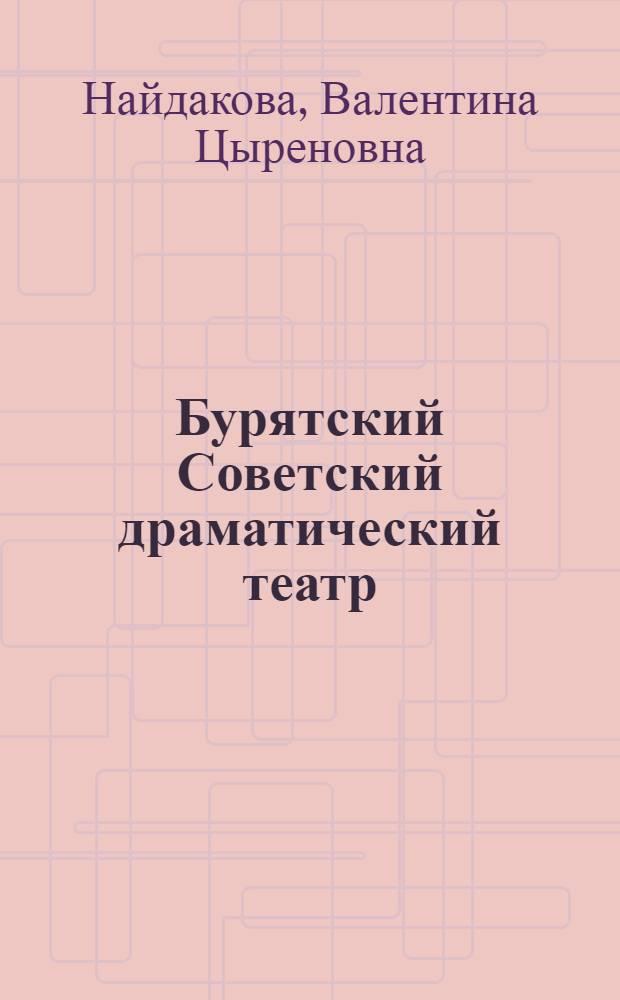 Бурятский Советский драматический театр