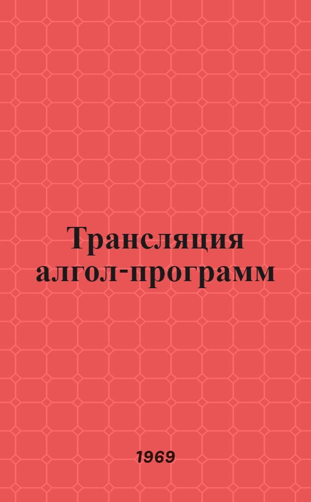 Трансляция алгол-программ