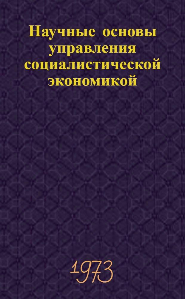 Научные основы управления социалистической экономикой : Учеб. пособие