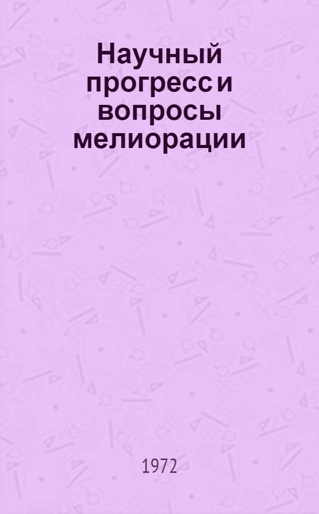 Научный прогресс и вопросы мелиорации : Сборник статей