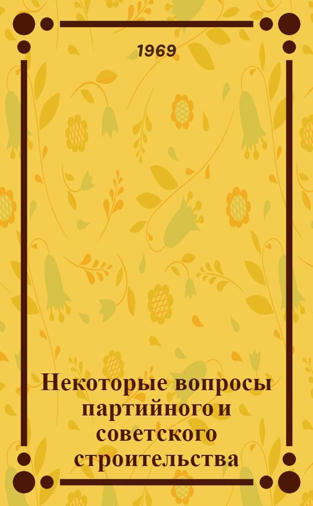 Некоторые вопросы партийного и советского строительства : Сборник статей