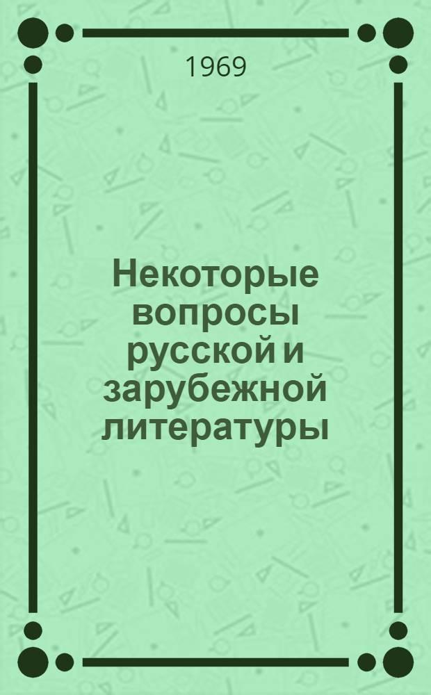 Некоторые вопросы русской и зарубежной литературы : Сборник статей