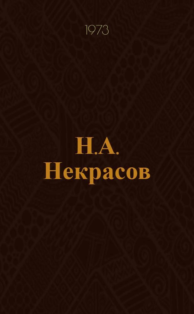 Н.А. Некрасов : Вопросы творчества : К 150-летию со дня рождения : Сборник статей