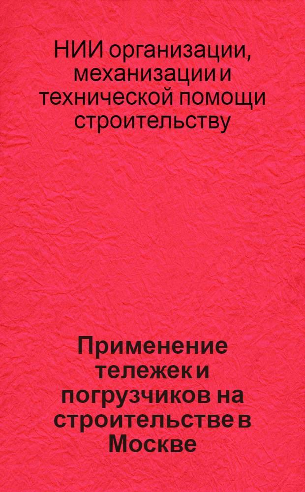 Применение тележек и погрузчиков на строительстве в Москве : Опыт Главмосстроя