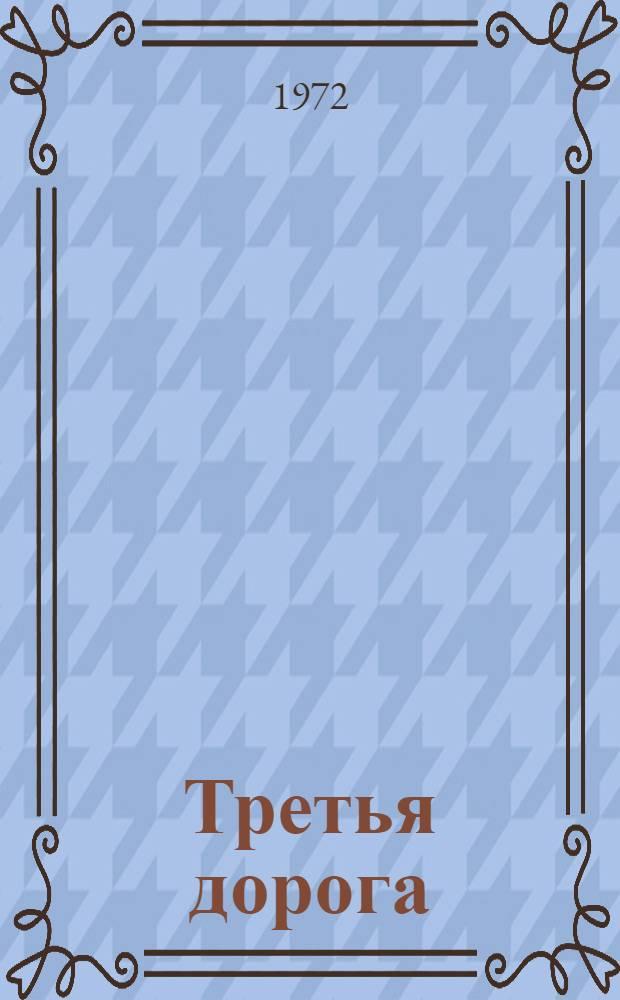 Третья дорога; Дети до шестнадцати: Повести: Для сред. и ст. возраста / Ил.: А. Селизаров