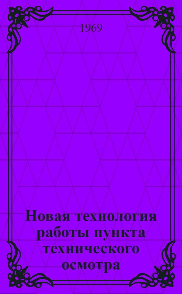 Новая технология работы пункта технического осмотра : (Опыт работы ПТО станции Каракуба Донецкой дороги)