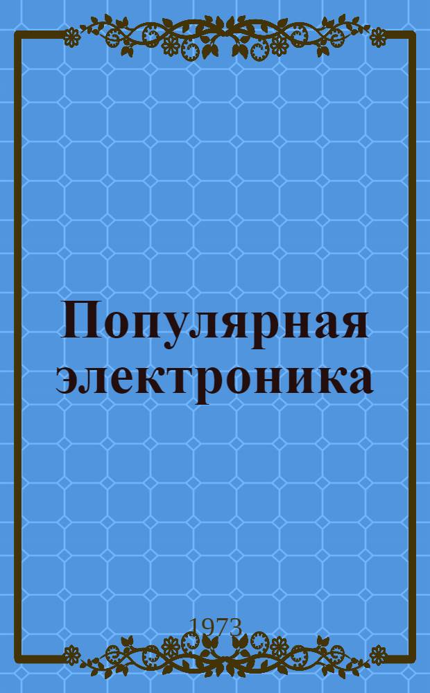 Популярная электроника : Пособие для I и II курсов радиотехн. специальностей