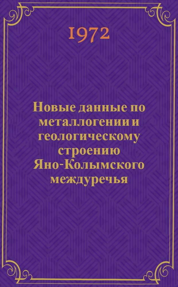 Новые данные по металлогении и геологическому строению Яно-Колымского междуречья : Сборник статей