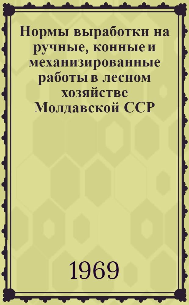 Нормы выработки на ручные, конные и механизированные работы в лесном хозяйстве Молдавской ССР