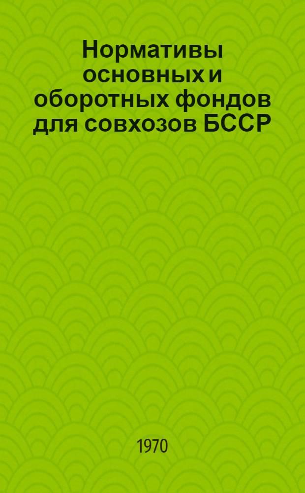 Нормативы основных и оборотных фондов для совхозов БССР