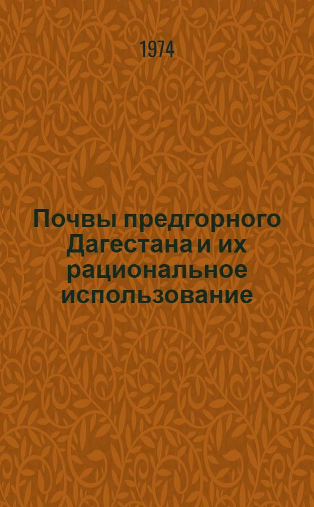 Почвы предгорного Дагестана и их рациональное использование