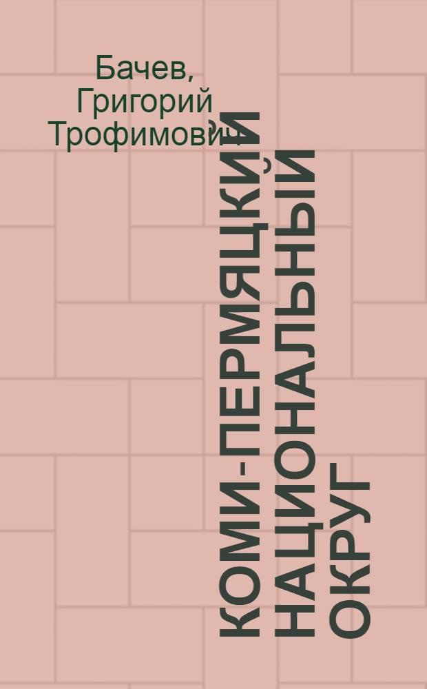 Коми-Пермяцкий национальный округ : Краткий справочник