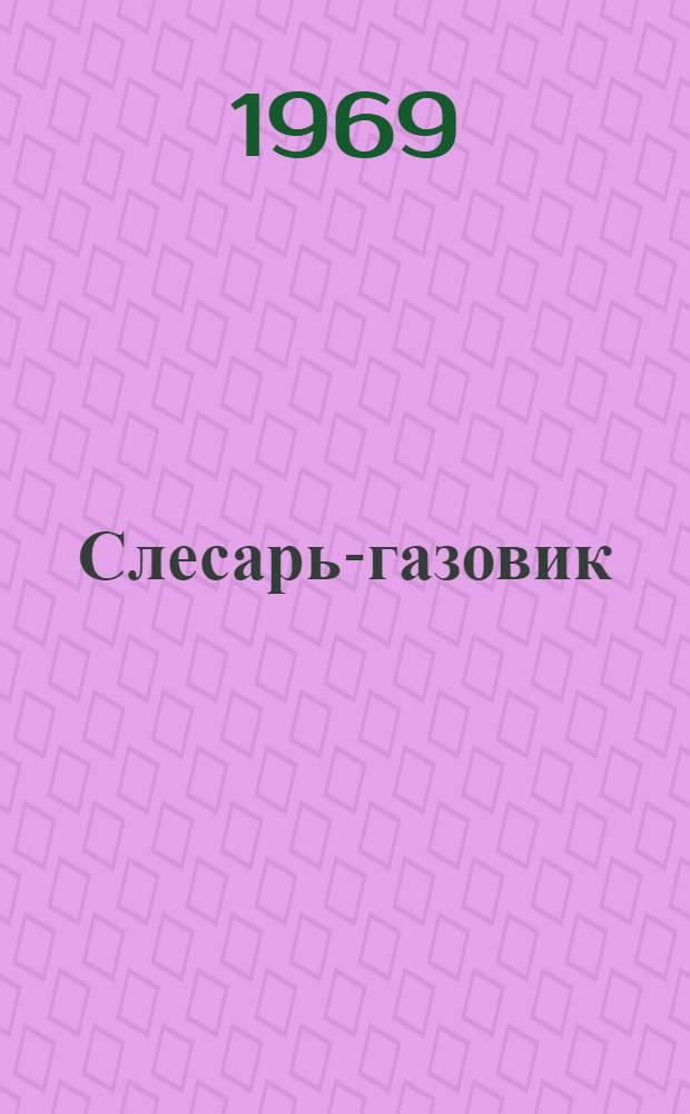Слесарь-газовик : (Справочное руководство)