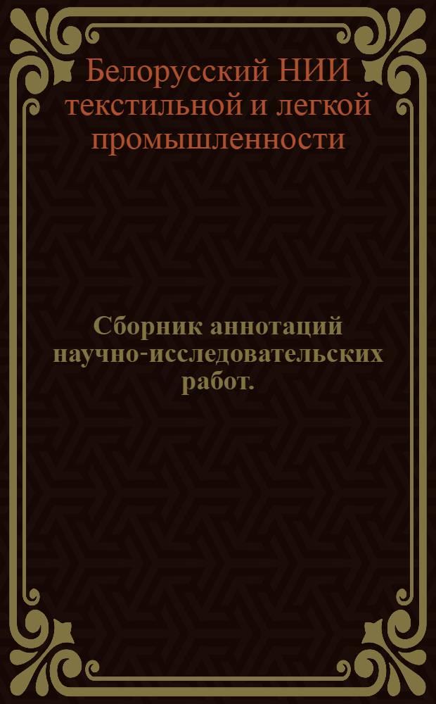 Сборник аннотаций научно-исследовательских работ. (1962-1968 гг.)