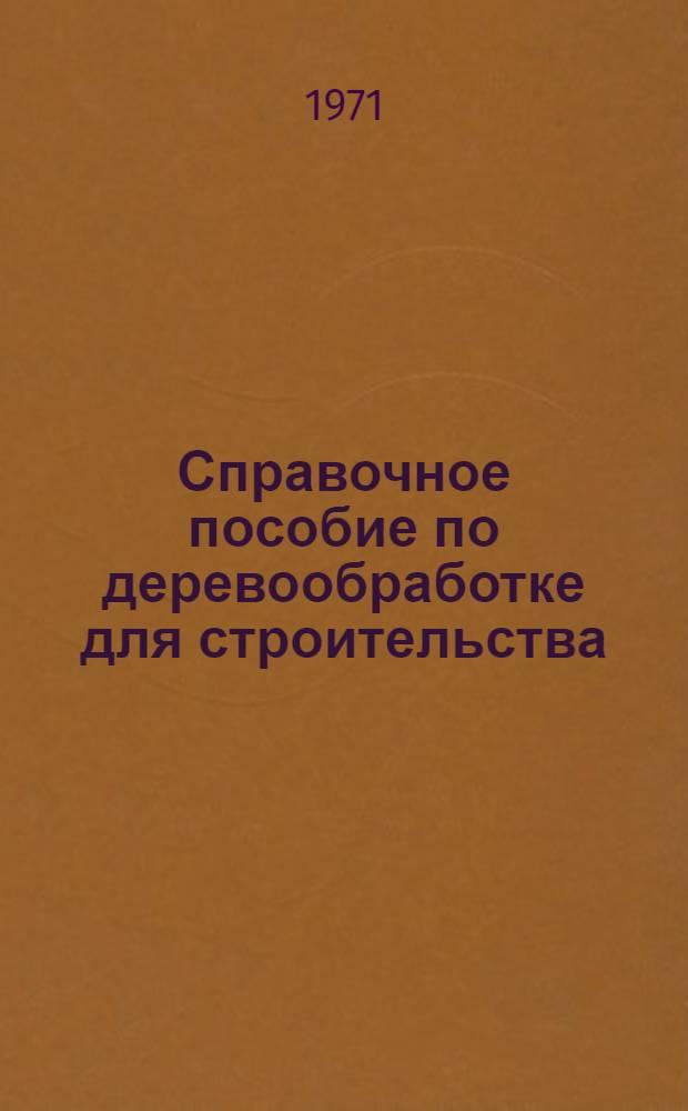 Справочное пособие по деревообработке для строительства