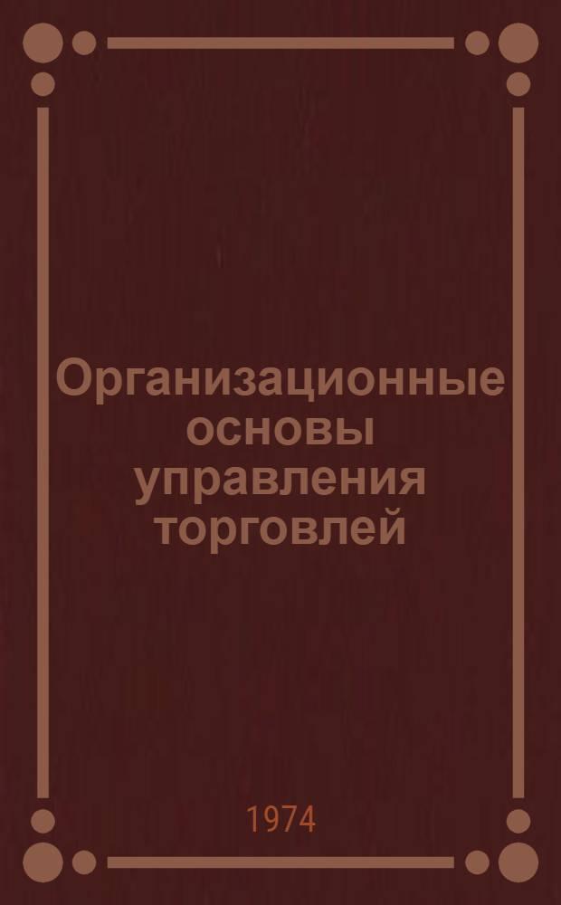Организационные основы управления торговлей : Ч. 1-