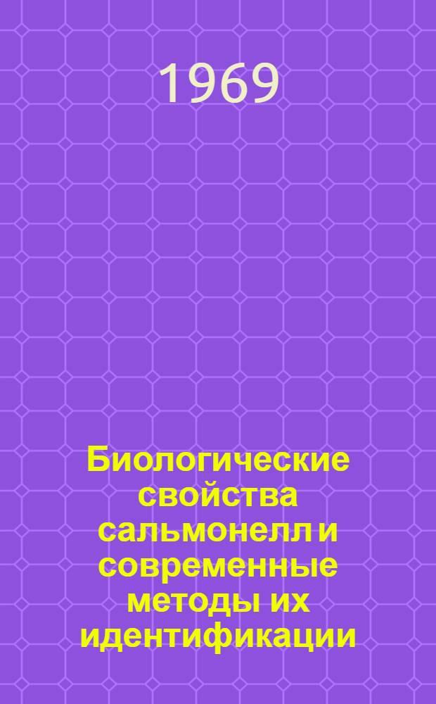 Биологические свойства сальмонелл и современные методы их идентификации : Метод. указания