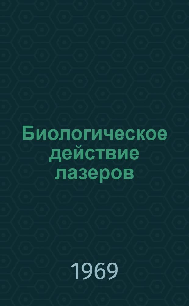 Биологическое действие лазеров : (Дозиметрия, применение в медицине и защита) : Тезисы докладов респ. симпозиума