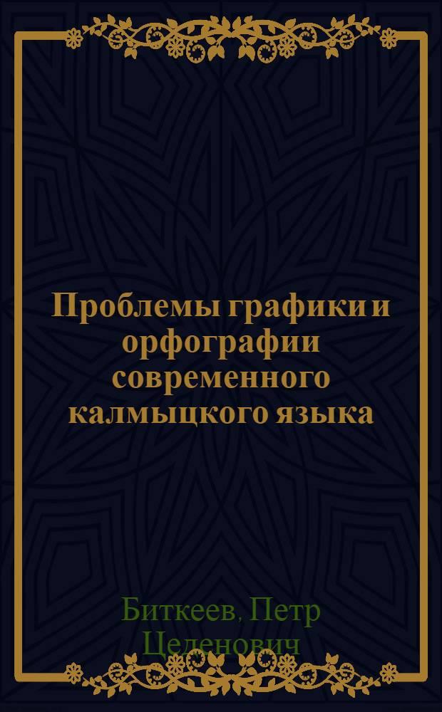 Проблемы графики и орфографии современного калмыцкого языка