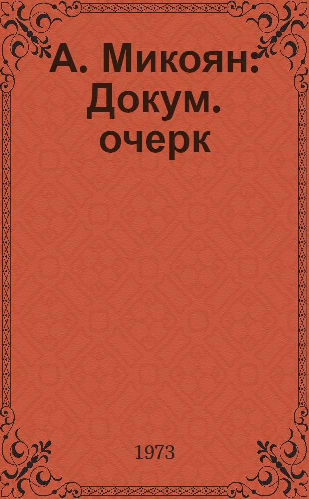 А. Микоян : Докум. очерк