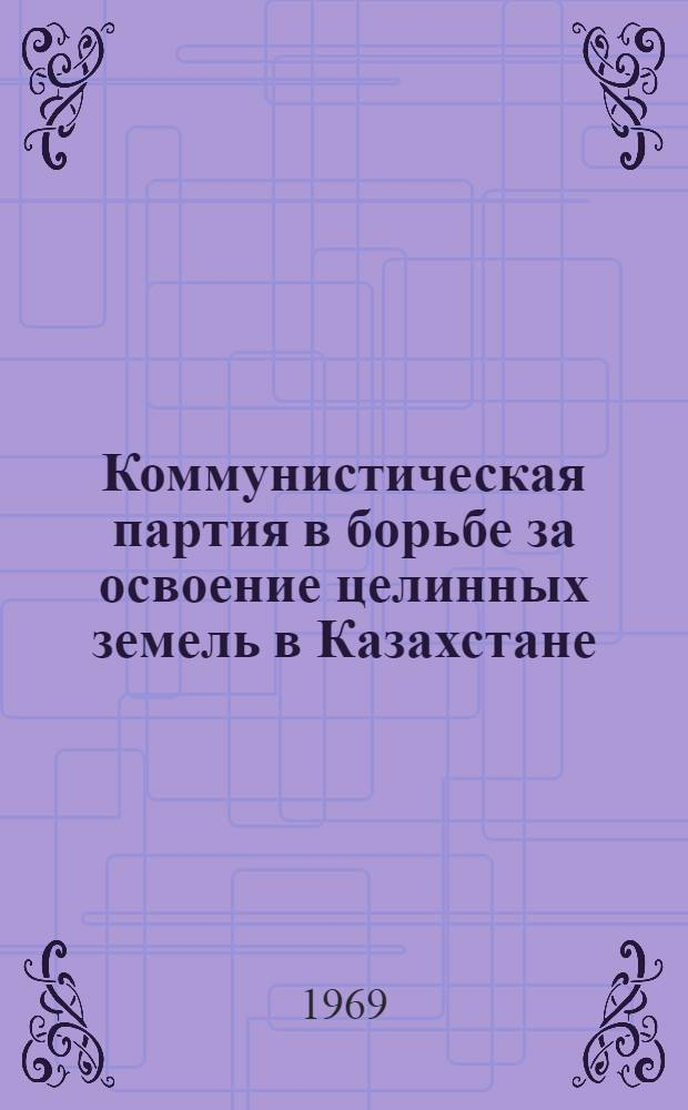 Коммунистическая партия в борьбе за освоение целинных земель в Казахстане