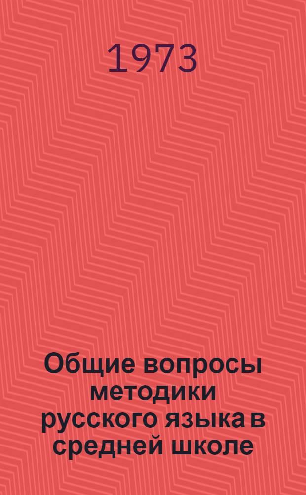 Общие вопросы методики русского языка в средней школе