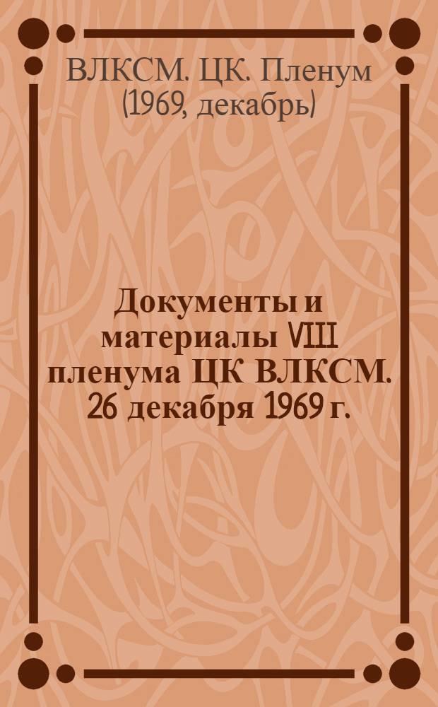 Документы и материалы VIII пленума ЦК ВЛКСМ. 26 декабря 1969 г.