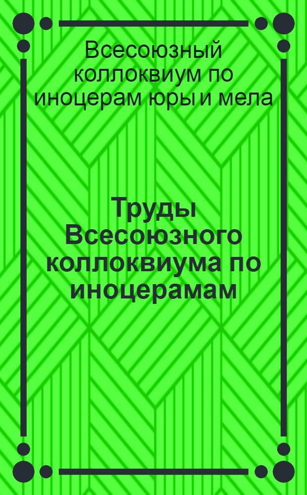 Труды Всесоюзного коллоквиума по иноцерамам : Докл. 1 и 2 коллоквиумов, проходивших в Москве в 1967 г. и Львове в 1969 г. : Вып. 1-