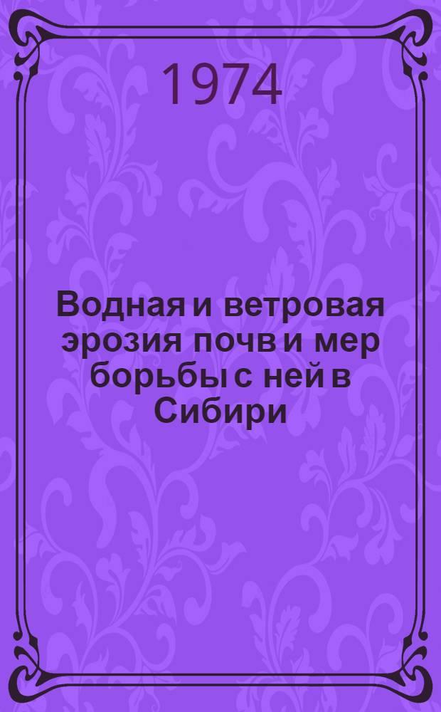 Водная и ветровая эрозия почв и мер борьбы с ней в Сибири : Сборник статей