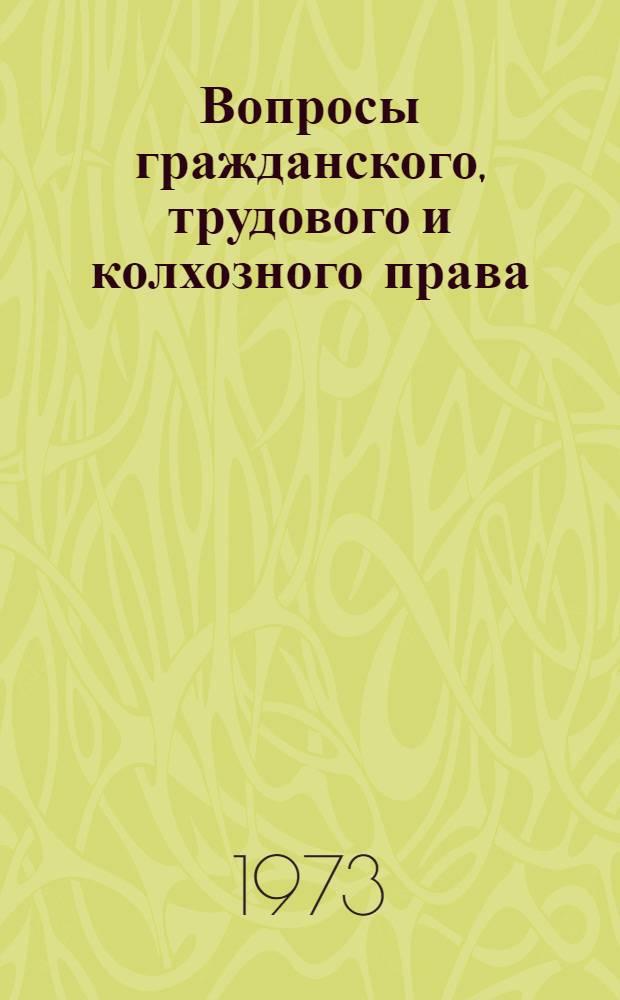 Вопросы гражданского, трудового и колхозного права : Сборник статей