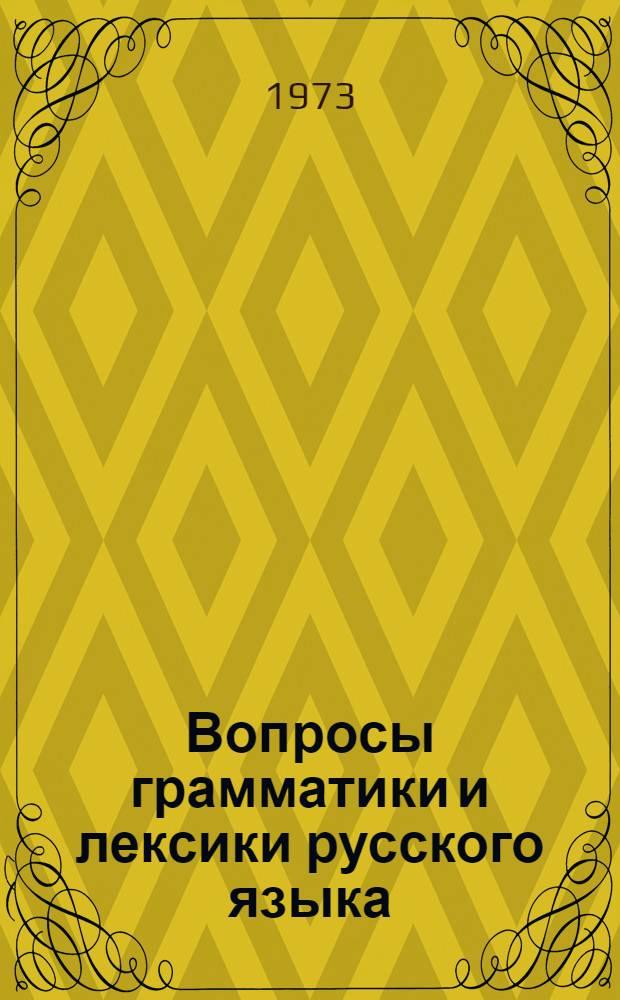 Вопросы грамматики и лексики русского языка : Сборник трудов