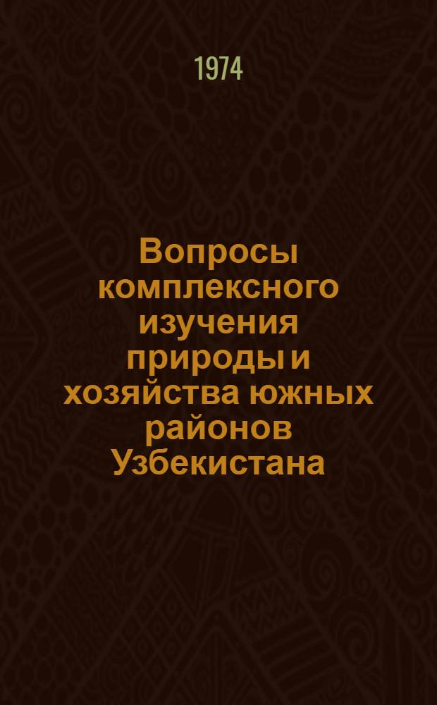 Вопросы комплексного изучения природы и хозяйства южных районов Узбекистана : Сборник статей