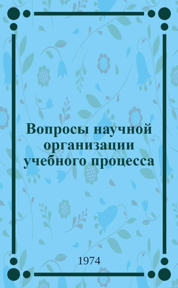 Вопросы научной организации учебного процесса : Тезисы докл. к науч. конф