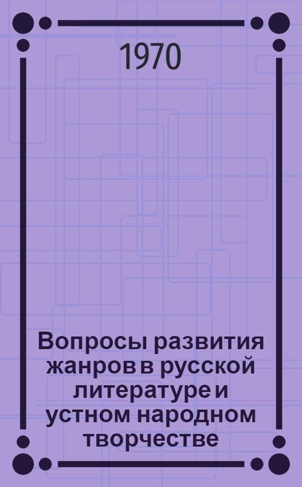 Вопросы развития жанров в русской литературе и устном народном творчестве : Сборник статей