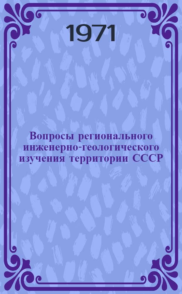 Вопросы регионального инженерно-геологического изучения территории СССР : Сборник статей