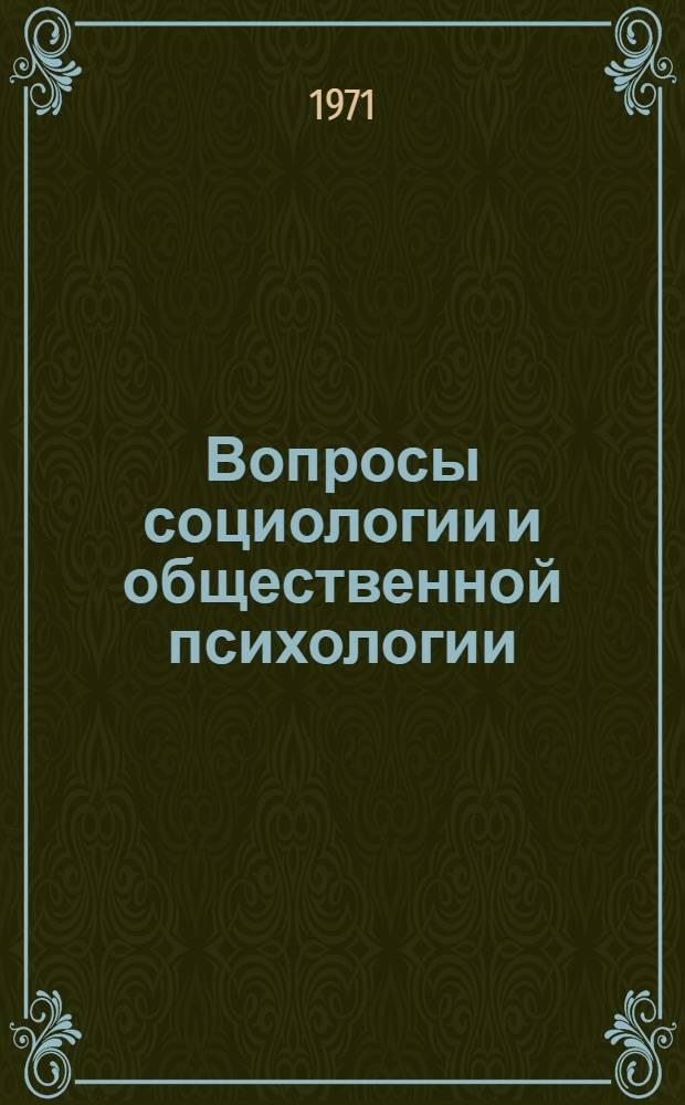 Вопросы социологии и общественной психологии : Сборник статей
