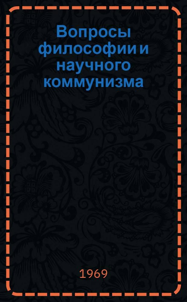 Вопросы философии и научного коммунизма : Материалы XX науч. конференции
