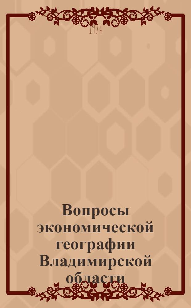 Вопросы экономической географии Владимирской области : Сборник статей